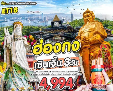 ทัวร์ฮ่องกง เซินเจิ้น 3 วัน 2 คืน (ORIG)