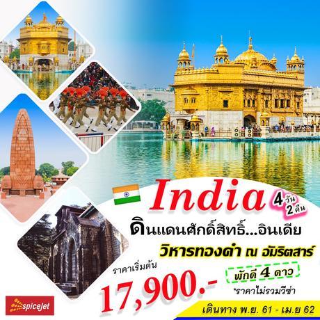 ทัวร์อินเดีย ดินแดนศักดิ์สิทธิ์ อินเดีย 4 วัน 2 คืน (SG) (FINT)
