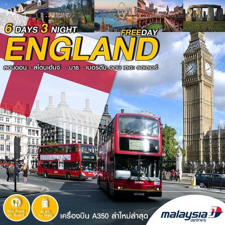 ทัวร์อังกฤษ ENGLAND FREEDAY ลอนดอน สโตนเฮนจ์ บาธ เบอร์ตันออนเดอะวอเตอร์ 6 วัน 3 คืน MH ( JWLI )
