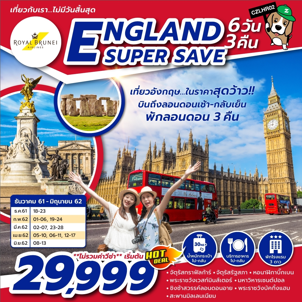 ทัวร์อังกฤษ ENGLAND SUPER SAVE 6 วัน 3 คืน BI ( ZEGT )