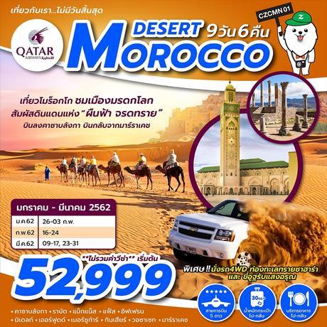 ทัวร์โมรอคโค DESERT MOROCCO 9 วัน 6 คืน QR  ( ZEGT )