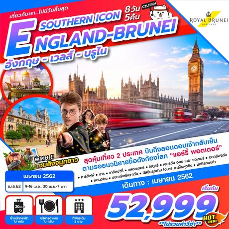 ทัวร์อังกฤษ SOUTHERN ICON ENGLAND BRUNEI 8 วัน 5 คืน (ZEGT)