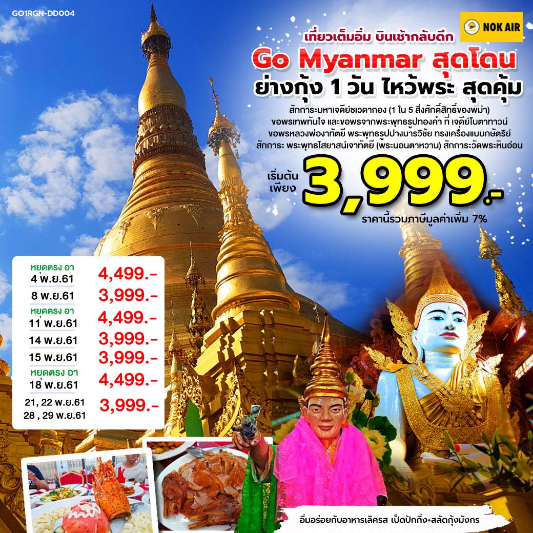 ทัวร์พม่า GO MYANMAR สุดโดน ย่างกุ้ง 1 วัน ไหว้พระ สุดคุ้ม DD (GOHD)