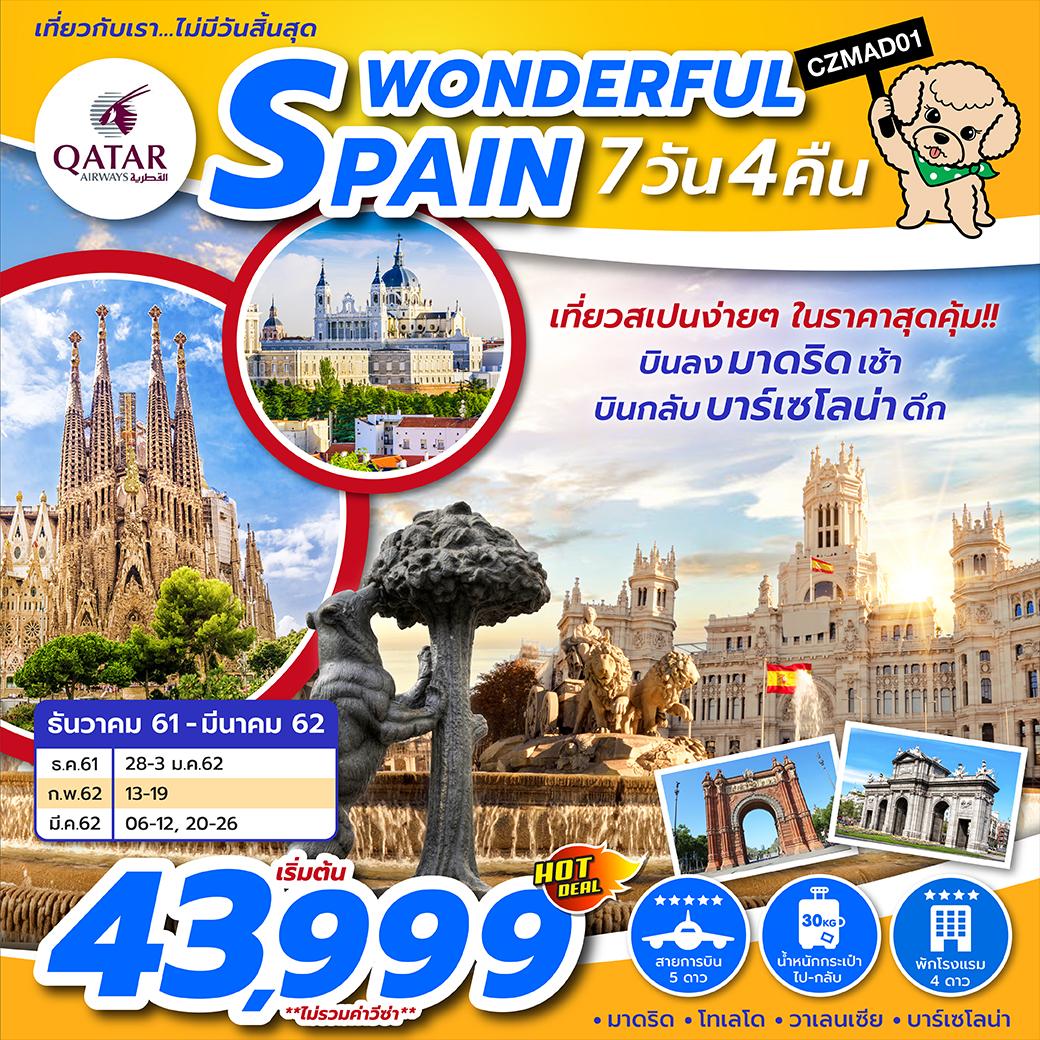 ทัวร์สเปน WONDERFUL SPAIN 7 วัน 4 คืน QR ( ZEGT )