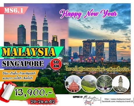 ทัวร์มาเลเซีย สิงคโปร์ HAPPY NEW YEAR 5 วัน 4 คืน ( DOME )