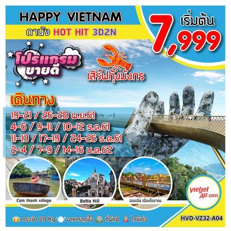 ทัวร์เวียดนามกลาง HAPPY VIETNAM ดานัง HOTHIT 3วัน 2คืน VZ (HPPT)