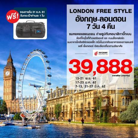 ทัวร์อังกฤษ LONDON FREE STYLE อังกฤษ ลอนดอน 7 วัน 4 คืน CA ( GOHD )