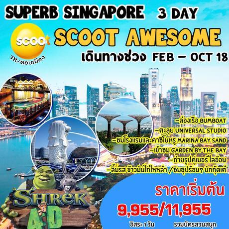 ทัวร์สิงคโปร์ SUPERB SINGAPORE SCOOT AWESOME 3 วัน 2 คืน TR (PLIB)