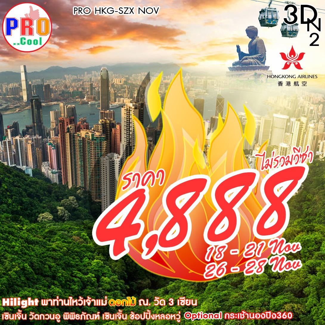 ทัวร์ฮ่องกง เซินเจิ้น PRO COOL 3 วัน 2 คืน HX (SOCL)