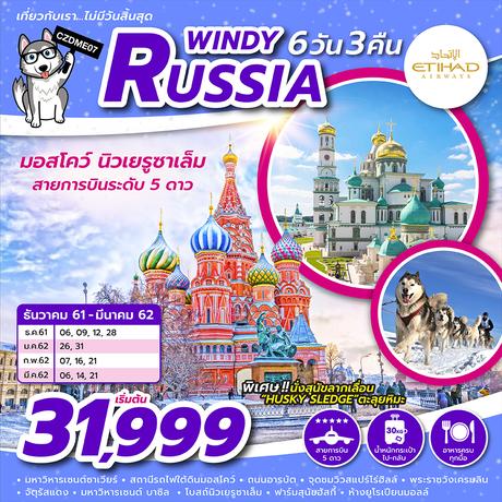 ทัวร์รัสเซีย WINDY RUSSIA 6 วัน 3 คืน EY ( ZEGT )