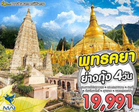 ทัวร์อินเดีย พุทธคยา พม่า ย่างกุ้ง 4 วัน 3 คืน 8M (ORIG)