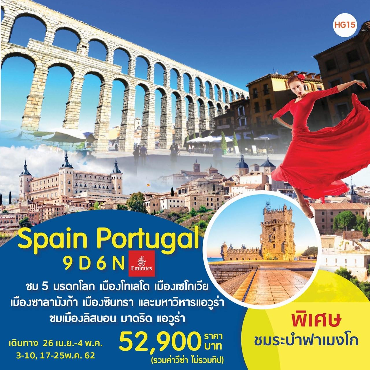 ทัวร์สเปน SPAIN PORTUGAL 9 วัน 6 คืน EK ( FSTV )