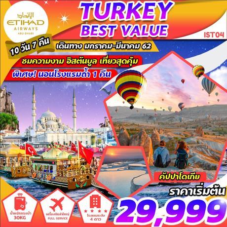 ทัวร์ตุรกี TURKEY BEST VALUE 10 วัน 7 คืน EY ( GS25 )