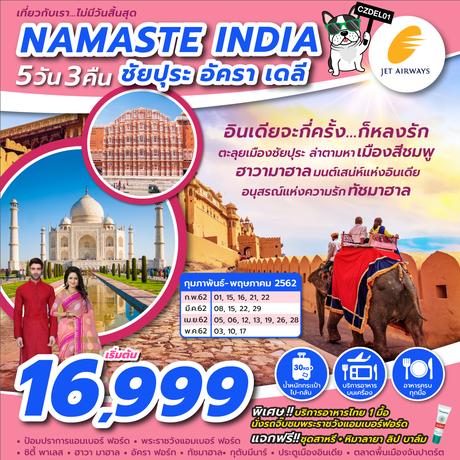 ทัวร์อินเดีย NAMASTE INDIA ชัยปุระ อัครา เดลี 5 วัน 3 คืน (ZEGT)