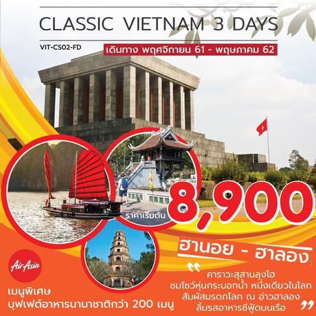 ทัวร์เวียดนามดีดี!! CLASSIC VIETNAM ฮานอย ฮาลอง 3 วัน 2 คืน FD (PRVC)