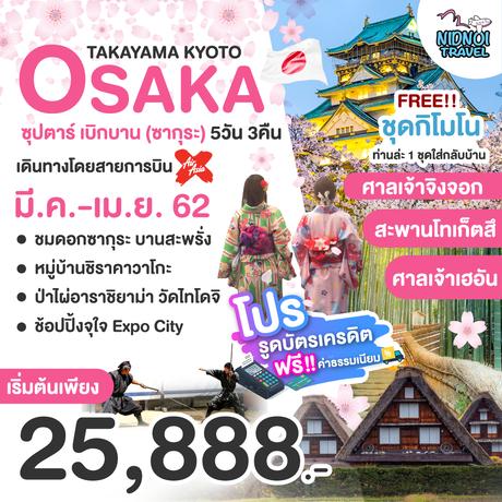 ทัวร์ญี่ปุ่น OSAKA TAKAYAMA KYOTO ซุปตาร์ เบิกบาน (ซากุระ) 5 วัน 3 คืน XJ ( TTNT )