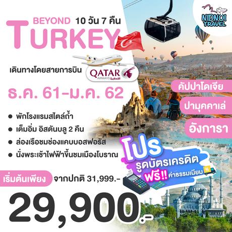 ทัวร์ตุรกี BEYOND TURKEY 10 วัน 7 คืน QR (ZEGT)