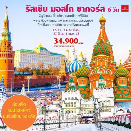 ทัวร์รัสเซีย มอสโคว์ ซากอร์ส 6 วัน 3 คืน EK ( DDTN )