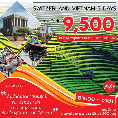 ทัวร์เวียดนาม SWITZERLAND VIETNAM 3 วัน 2 คืน FD (PRVC)