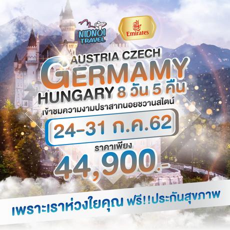 ทัวร์ยุโรป GERMANY AUSTRIA CZECH  HUNGARY 8 วัน 5 คืน  EK ( FEST )