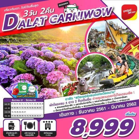 ทัวร์เวียดนามใต้ DALAT CARNIWOW 3 วัน 2 คืน VZ ( ZEGT )