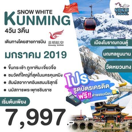 ทัวร์จีน คุนหมิง SNOW WHITE 4 วัน 3 คืน KY ( ORIG )
