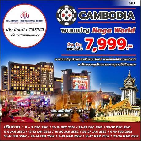 ทัวร์กัมพูชา CAMBODIA พนมเปญ NAGA WORLD 2 วัน 1 คืน QD ( ASTH )