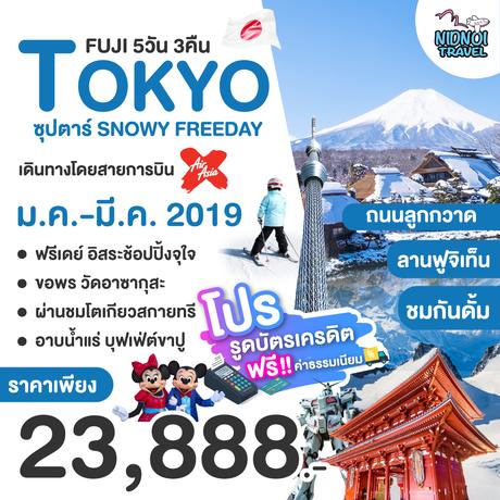 ทัวร์ญี่ปุ่น TOKYO FUJI ซุปตาร์ SNOWY FREEDAY 5 วัน 3 คืน ( TTNT )