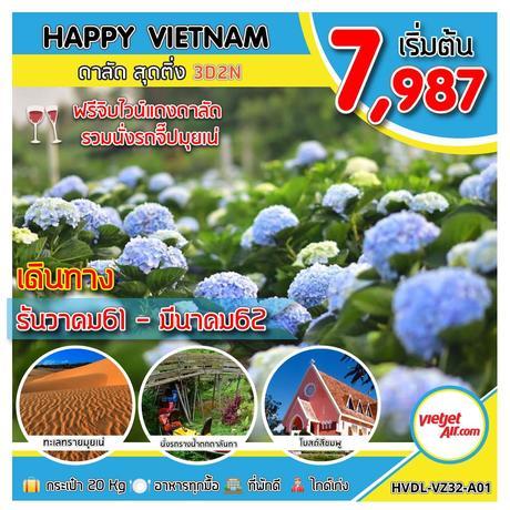 ทัวร์เวียดนาม HAPPY VIETNAM ดาลัด สุดติ่ง 3 วัน 2 คืน VZ ( HPPT )