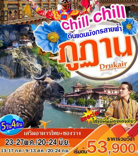 ทัวร์ภูฏาน CHILL CHILL BHUTAN ดินแดนมังกรสายฟ้า 5 วัน 4 คืน ( HIMY )