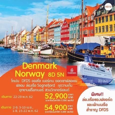 ทัวร์สแกนดิเนเวีย DENMARK NORWAY 8 วัน 5 คืน EK ( FSTV )