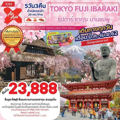 ทัวร์ญี่ปุ่น TOKYO FUJI IBARAKI ซุปตาร์ ซากุระ บานชมพู 5 วัน 3 คืน XJ ( TTNT )
