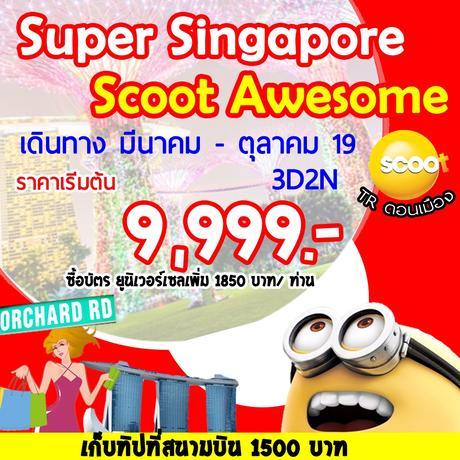 ทัวร์สิงคโปร์ SUPER SINGAPORE SCOOT AWESOME 3 วัน 2 คืน TR (PLIB)