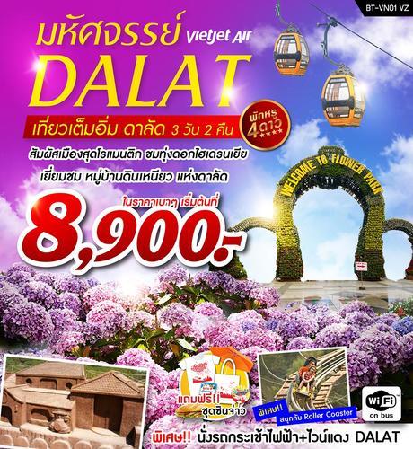 ทัวร์เวียดนาม มหัศจรรย์ DALAT เที่ยวเต็มอิ่ม ดาลัด 3 วัน 2 คืน VZ ( BICN )