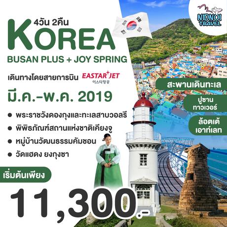 ทัวร์เกาหลี KOREA BUSAN PLUS + JOY SPRING 4 วัน 2 คืน ( TRWT )