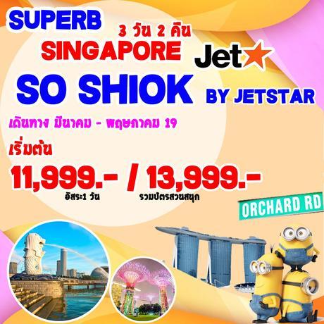 ทัวร์สิงคโปร์ SUPERB SINGAPORE SO SHIOK 3 วัน 2 คิน 3K ( PLIB )