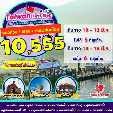ทัวร์ไต้หวัน TAIWAN FIRST STEP ล่องเรือทะเลสาบสุริยันจันทรา 4 วัน 2 คืน SL (VWDL)