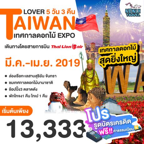 ทัวร์ไต้หวัน LOVER TAIWAN เทศกาลดอกไม้ EXPO 5วัน 3คืน SL (VWDL)