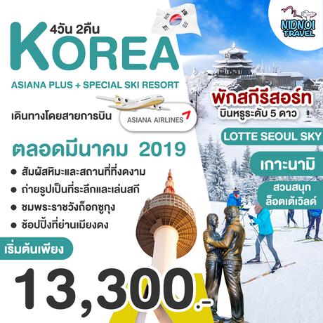 ทัวร์เกาหลี ASIANA PLUS + SPECIAL SKI RESORT 4 วัน 2 คืน ( TRWT )