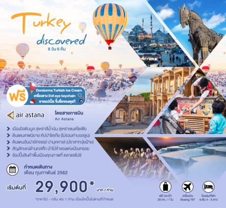 ทัวร์ตุรกี TURKEY DISCOVERED 8 วัน 6 คืน KC ( SMIL )