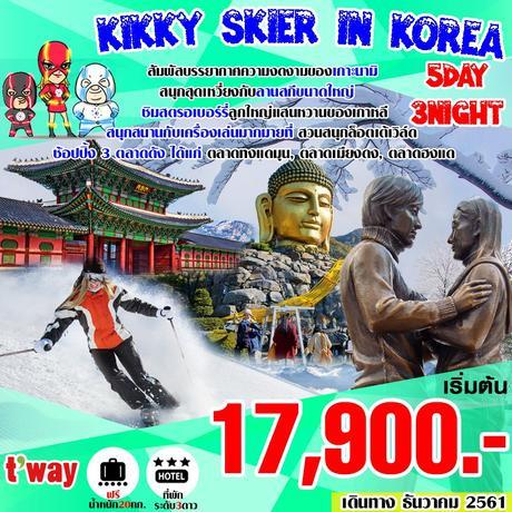 ทัวร์เกาหลี KIKKY SKIER IN KOREA 5 วัน 3 คืน ( WORL )