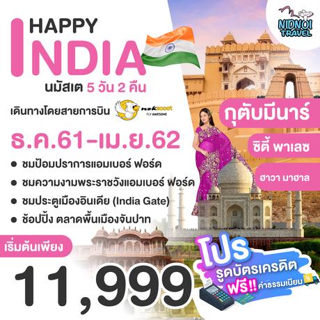 ทัวร์อินเดีย HAPPY INDIA นมัสเต 5 วัน 2 คืน XW ( HPPT )