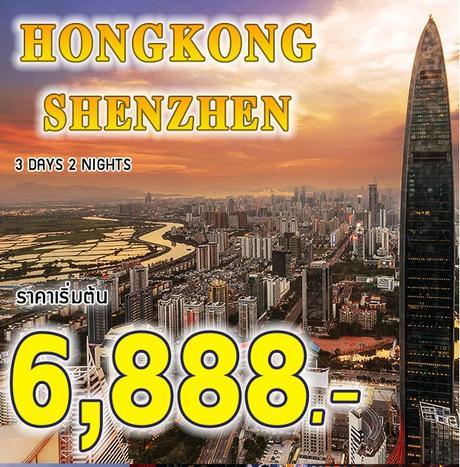ทัวร์ฮ่องกง HONGKONG SHENZHEN 3 วัน 2 คืน CX ( THEK )