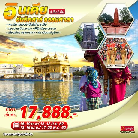 ทัวร์อินเดีย อัมริตสาร์ ธรรมศาลา 4 วัน 2 คืน SG ( GOHD )