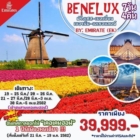 ทัวร์ยุโรป BENELUX ฝรั่งเศส เบลเยี่ยม เยอรมัน เนเธอร์แลนด์ 7 วัน 4 คืน EK (VCCT)