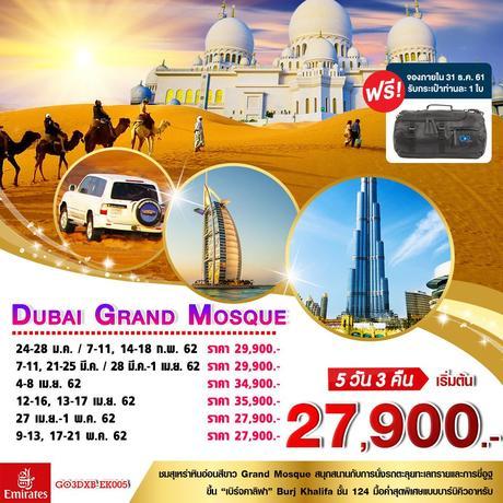 ทัวร์ดูไบ DUBAI GRAND MOSQUE 5 วัน 3 คืน EK ( GOHD )