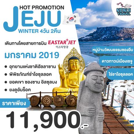ทัวร์เกาหลี HOT PROMOTION JEJU WINTER 4 วัน 2 คืน ( TRWT )