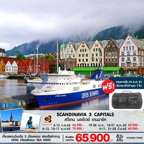 ทัวร์สแกนดิเนเวีย SCANDINAVIA 3 CAPITALS สวีเดน นอร์เวย์ เดนมาร์ค 8 วัน 5 คืน TG ( GOHD )