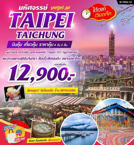 ทัวร์ไต้หวัน มหัศจรรย์ TAIPEI TAICHUNG 4 วัน 3 คืน VZ ( BICN )