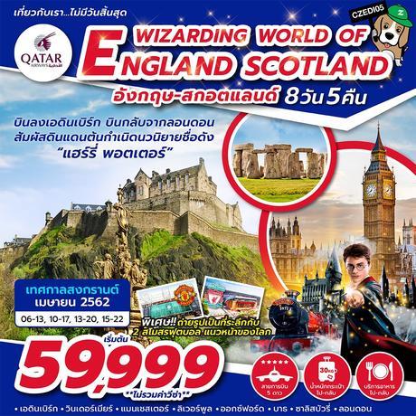 ทัวร์อังกฤษ WIZARDING WORLD OF ENGLAND SCOTLAND 8 วัน 5 คืน QR ( ZEGT )